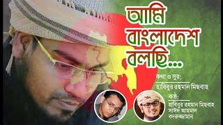 আমি বাংলাদেশ বলছি | Ami Bangladesh Bolchi | Mufti Habibur Rahman Misbah | Kalarab
