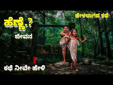 Xxx Mp4 A Unsayable Story Of Women ಹೇಳಲಾಗದ ಕಥೆ ಹೆಣ್ಣೆ ನೀನಾರು ಒಳ್ಳೆಯವಳೊ ಕೆಟ್ಟವಳೊ Echo Kannada RKLJ 3gp Sex