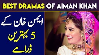 Top 5 Dramas of Aiman Khan You Should Not Miss