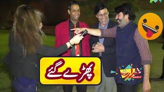Pharay Gaye Munir Khan Shakeel Chan Farrukh Shah | Shararat TV | Pakistan | India | UAE | UK | KSA