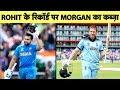Morgan ने धाकड़ बल्लेबाजी से बनाए कई कीर्तिमान, 71 गेंदों में बने रिकॉर्ड्स के शहंशाह  #CWC19