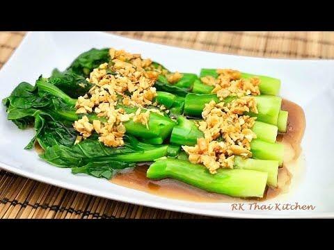 คะน้าน้ำมันหอย Chinese Broccoli with Oyster Sauce | RK Thai Kitchen