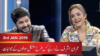Imran Ashraf in Nadia Khan Show | Croron Mein Khel Episode 08 | 03rd Jan 2019 | BOL Entertainment