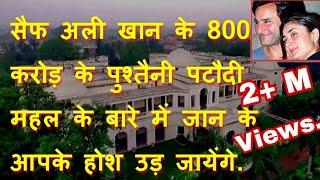 Saif Ali Khan के 800 Crore के पुश्तैनी Pataudi Palace के कुछ ऐसे Secrets जो आपके होश उड़ा देंगे.