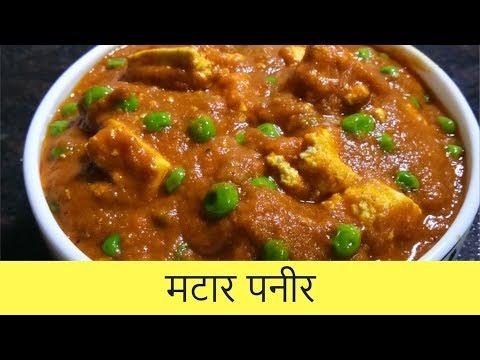 मटार पनीर | Matar Paneer | Recipe-Restaurant Style | Recipe By Anita Kedar