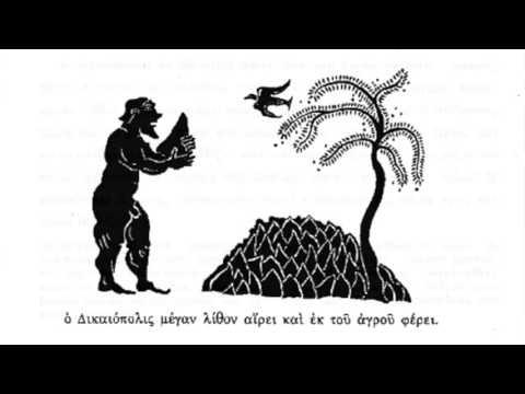 1  Ο Δικαιοπολις Athenaze Learn Ancient Greek