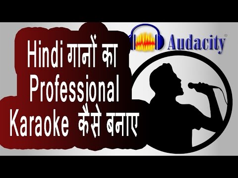 Good Karaoke Song कैसे बनता है? How to make a Karaoke Track from mp3 using Audacity with Concept