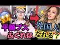 【豹変】ザ・日本人顔がメイクで外国人に近づけるのか…!【Japanese make up】