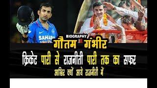 Biography    क्रिकेट पारी से  राजनीती पारी तक का सफर     आख़िर क्यों आये राजनीती में गौतम गंभीर