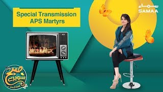 Special Transmission | APS Martyrs | Subh Saverey Samaa Kay Saath | Sanam Baloch | Dec 14,2018