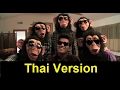 [Thai Ver] The Lazy Song - Bruno Mars (Cover ภาษาไทย by Neww)