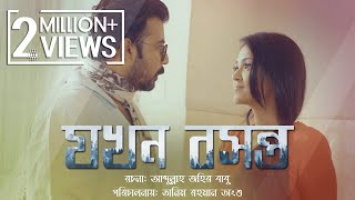 Jokhon Boshonto | Afran Nisho | Sharlin Farzana | Angshu | Gaanchill New Drama | 2018