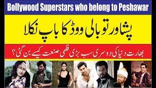 Bollywood superstars who belongs to Peshawar