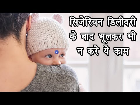 9 Mistakes to Avoid After Cesarean Delivery in Hindi | By Ishan