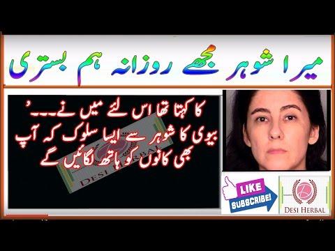 Urdu News | میرا شوہر مجھے روزانہ ہم بستری کا کہتا تھا اس لئے میں نے  | Desi herbal