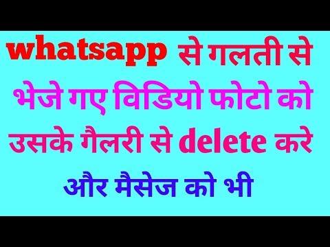 whatsapp pe galti se bheja hua message kaise delete kare