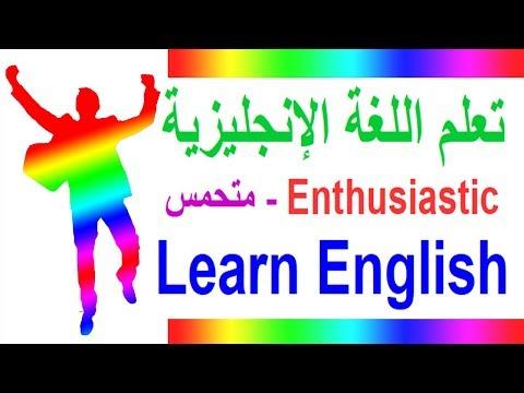 Learn English through Arabic for beginners lesson تعلم درس اللغة الإنجليزية 6