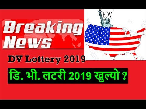 Hot News|खुल्यो खुल्यो EDV LOTTERY NEPAL 2019 | DV Lottery 2019 Registration|DV Varne News 2019