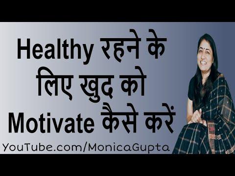 Healthy रहने के लिए खुद को motivate कैसे करें - Healthy Lifestyle Tips in Hindi - Monica Gupta