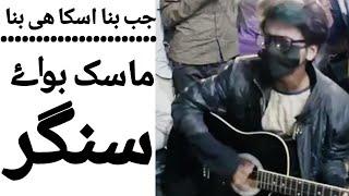 pakistani street talent // mask boy amazing singing // Balaaj Shah