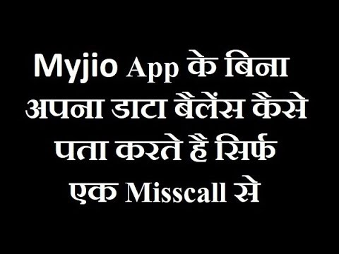 How to check Reliance Jio 4G DATA BALANCE without MyJIO app with Misscall , SMS and USSD