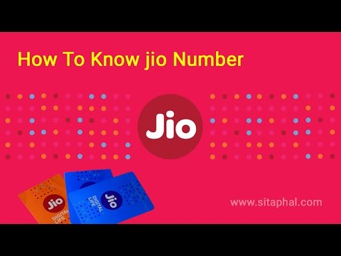 How To Know Jio Number | Check Self 4G SIM Mobile No | USSD Codes