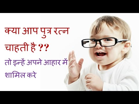 How to conceive Baby Boy in Hindi/ Food to conceive Baby Boy/ कैसे पाए पुत्र रत्न की प्राप्ति