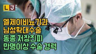 엘제이비뇨기과 남성확대수술 동종 저장진피 만명이상 수술 경력
