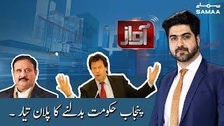 Punjab mein tabdeeli | Awaz | SAMAA TV | 20 January 2020