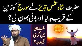1 Bazurg Shah Shams Tabrez ne Suraj ko pas Bulaya Boti Bhoon li? Multan me Aag? Engineer Ali Mirza
