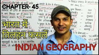 INDIAN GEOGRAPHY | OIL CROP PRODUCTION IN INDIA IN HINDI FOR ALL GOVT EXAM | CHAPTER-45