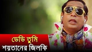 ডেডি তুমি শয়তানের খাড়া জিলকি | Mosharraf Karim | Bangla Funny Video