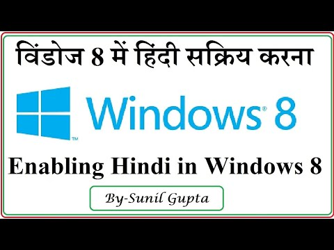 विंडोज 8 में हिंदी सक्रिय करना। Enabling Hindi in Windows 8