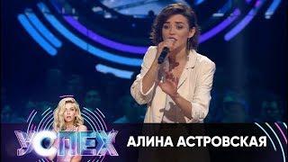 Download Алина Астровская   Шоу Успех Video