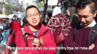 #x202b;הסינים מדברים דוגרי על ישראל#x202c;lrm;