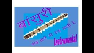Pankh Hote to Ud Aati Re