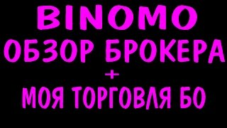 Binomo обзор брокера + моя торговля БО