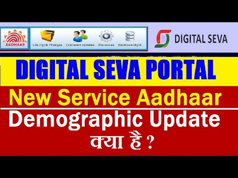 apna csc digital seva portal ki new service Aadhaar Demographic