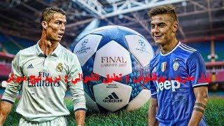 #x202b;ريال مدريد ـ يوفنتوس : تعليق الشوالي : دريم ليج سوكر Dream League Soccer#x202c;lrm;