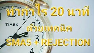 ทำกำไร 20 นาที ด้วยเทคนิค SMA5+Rejection
