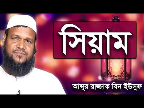 Xxx Mp4 সিয়াম আব্দুর রাজ্জাক বিন ইউসুফ Siam Abdur Razzak Bin Yousuf Bangla Waz 2017 3gp Sex