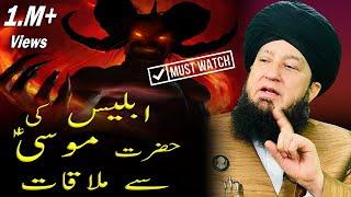 Hazrat Musa Alhesalam Aur Ibless ka Qissa - حضرت موسیٰ اور شیطان - Raham TV