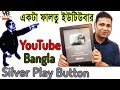 Download Video Download YouTube Bangla একটা ফালতু ইউটিউবার Silver Play Button 3GP MP4 FLV