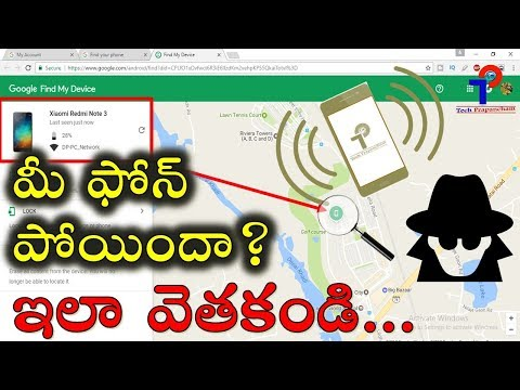How To Trace Mobile Phone Location - Find Your Mobile || Stolen Mobile || Tech Prapancham