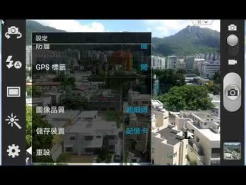 Enable Geo-tag functions in Camera of Android Device