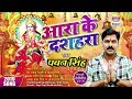 Ara Ke Dasahara   आरा के दशहरा   Pawan Singh   Bhojpuri Devi Geet 2019