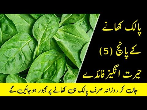 Health Benefits of Spinach (Palak)
