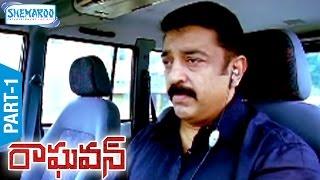 Raghavan Telugu Full Movie   Part 1   Kamal Haasan   Jyothika   Prakash Raj   Shemaroo Telugu