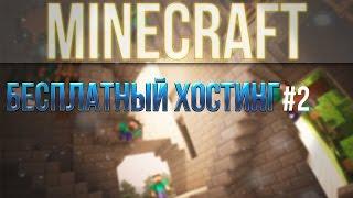 дешёвый хостинг серверов minecraft pe #11