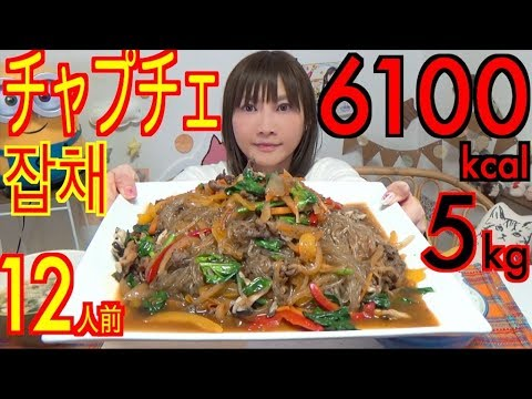 【MUKBANG】 Making Japchae Using Korean Vermicelli Dang Myun!! 12 Servings [5Kg] 6100kcal [Click CC]